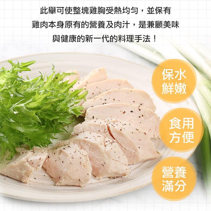 【愛上美味】輕食舒肥雞胸多口味(任選組) 5
