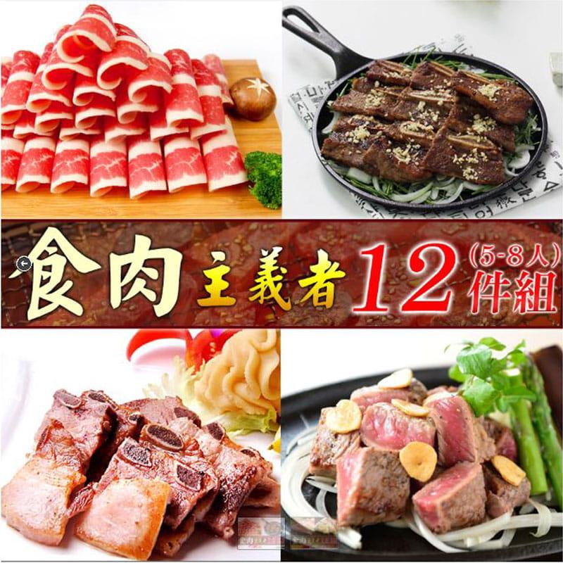 【好神】火烤肉食主義者12件組(5-7人份) 0
