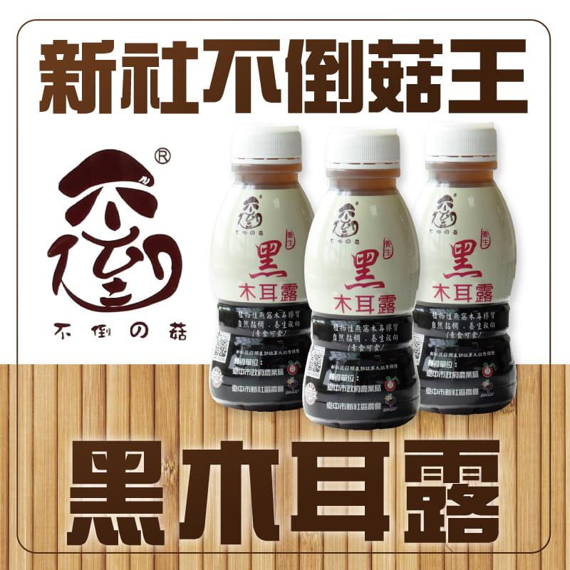 【不倒の菇】養生黑木耳露 350ml 0