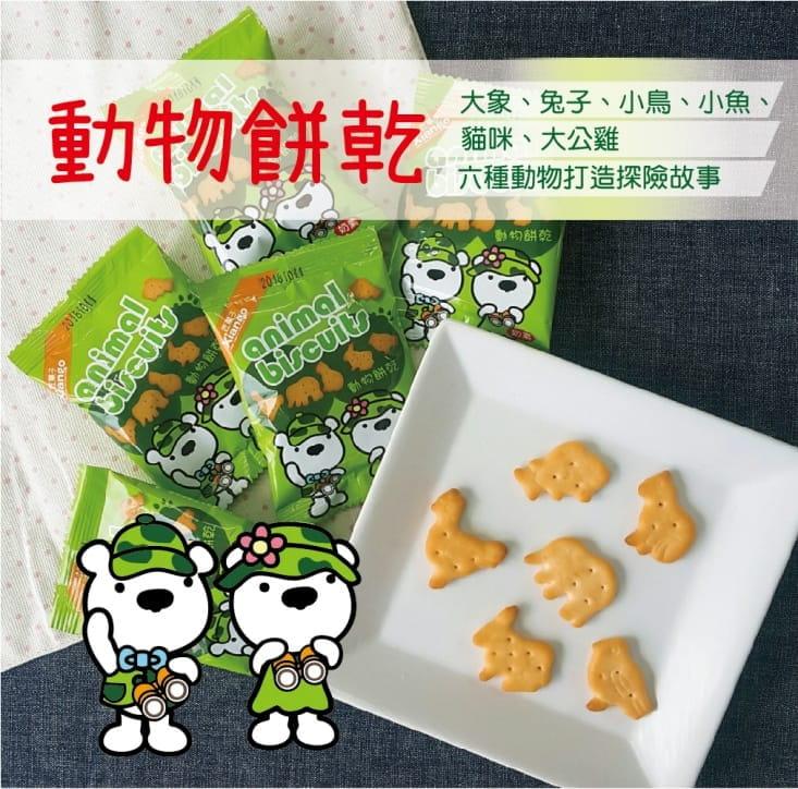 【匠菓子】牛奶造型餅乾-260g(20小包)/入 2