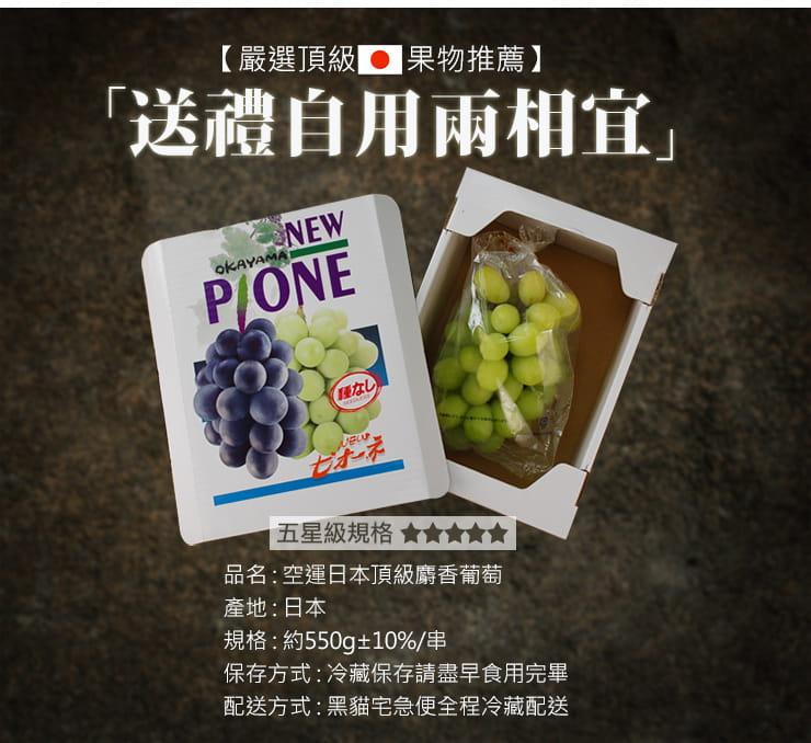 【築地一番鮮】日本空運頂級無籽麝香葡萄(約550g/串) 8