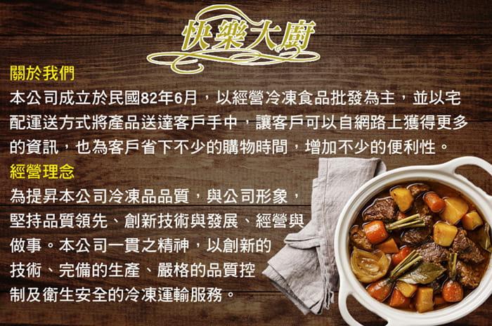 快樂大廚全新五星級主廚料理包 1