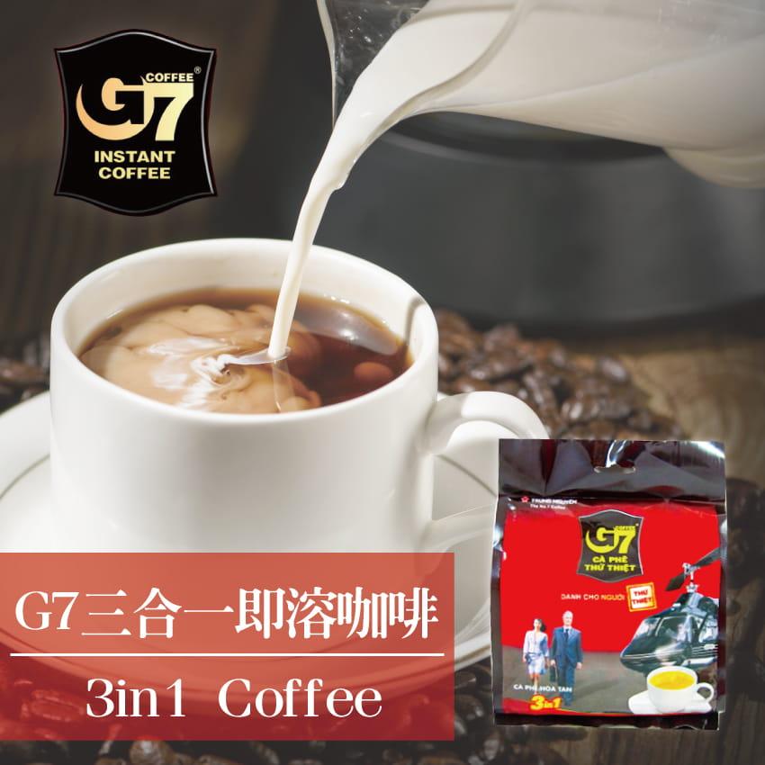 越南G7三合一咖啡(16g*50入)/袋 0