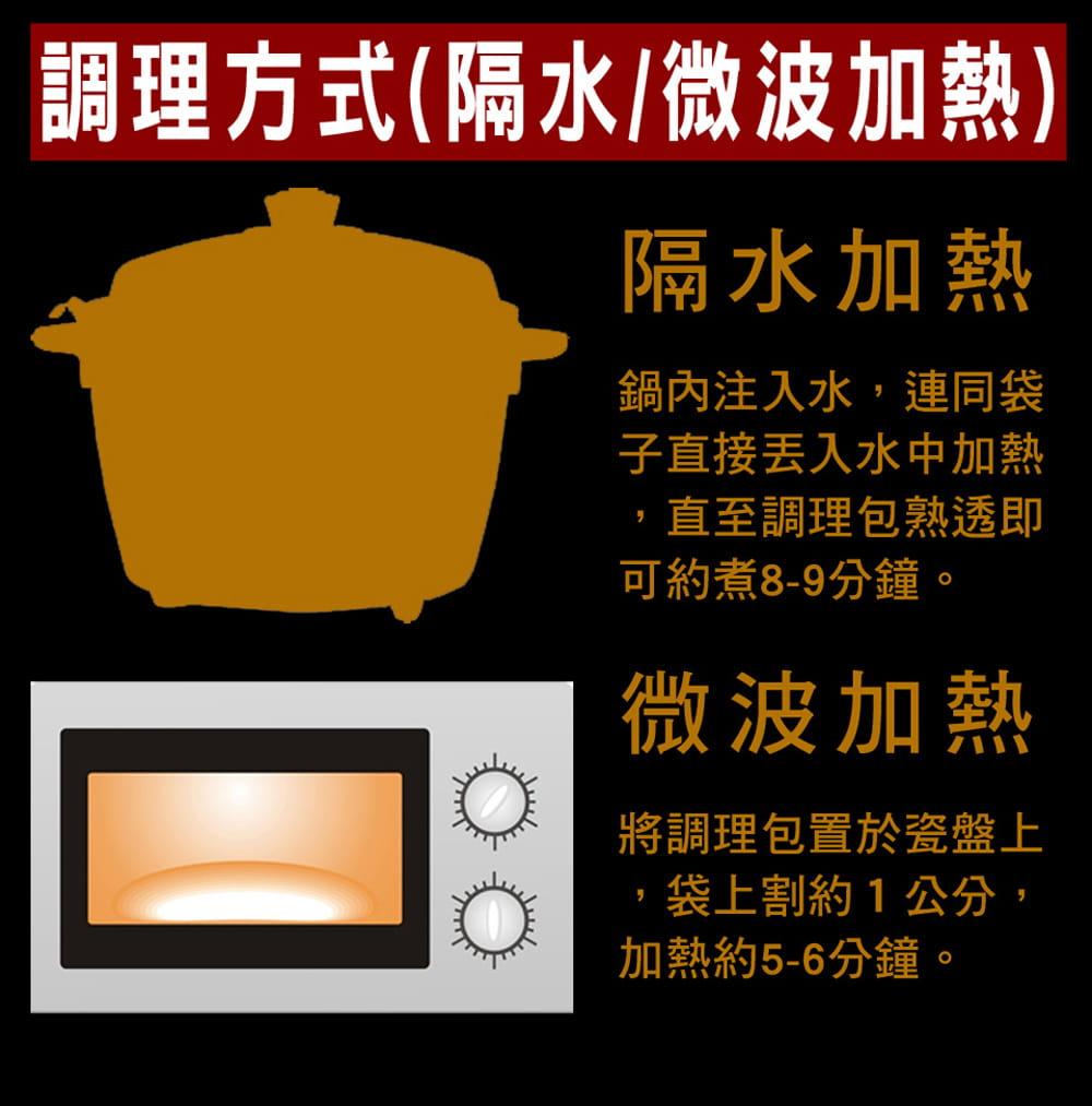 快樂大廚全新五星級主廚料理包 12