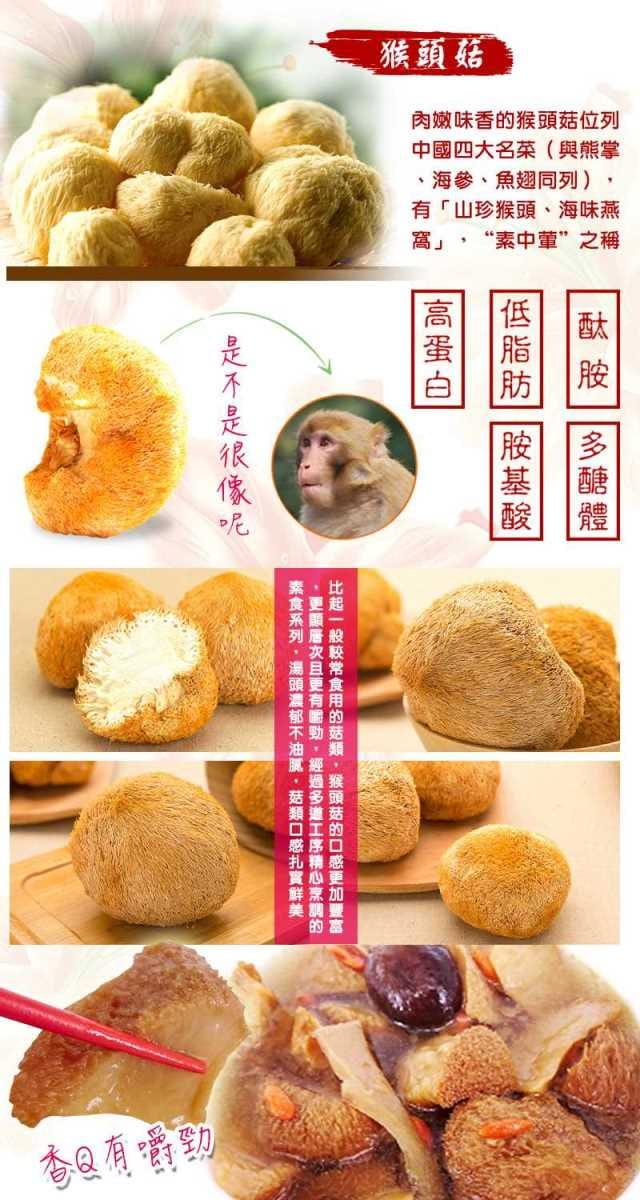 【老爸ㄟ廚房】宮廷素食-麻油猴頭菇系列 2