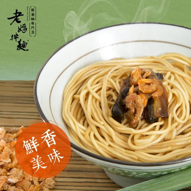 【老媽拌麵】A-Lin最愛拌麵 六種口味任選(4包/入) 2