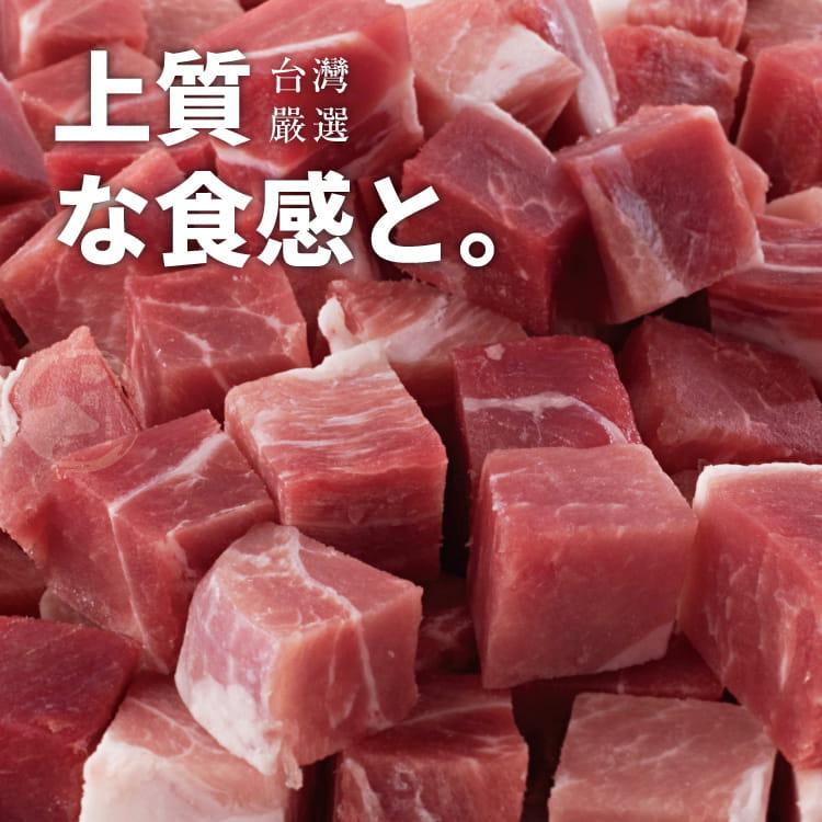 欣明◆台灣嚴選嫩肩骰子豬(300g/1包) 2