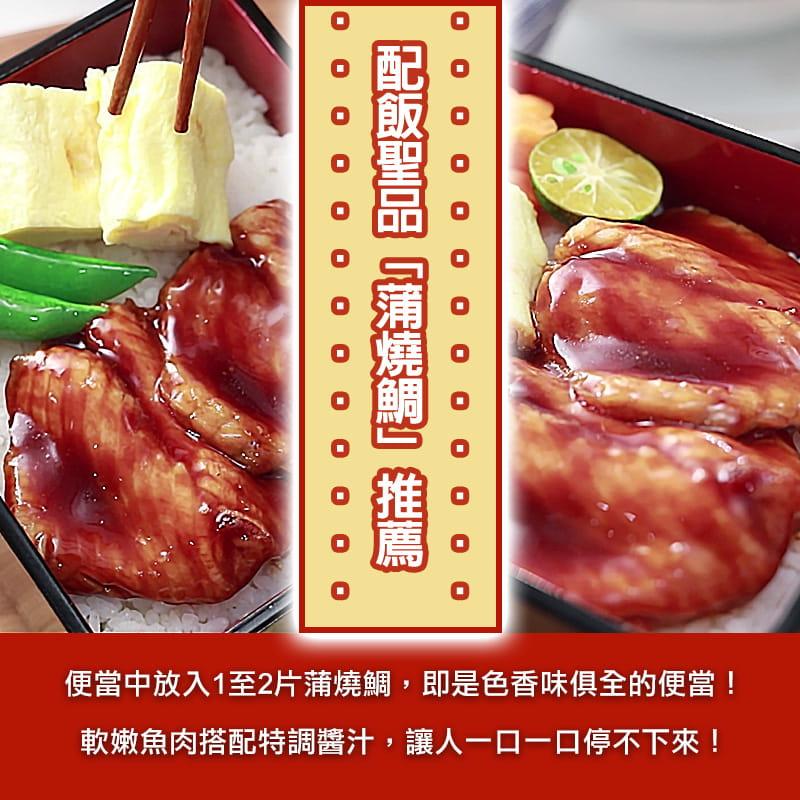 【愛上美味】蒲燒台灣鯛魚腹排 5