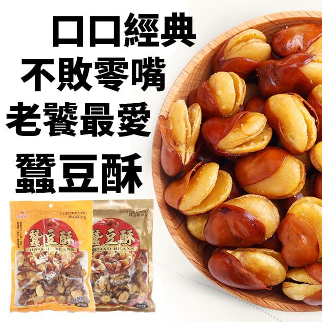【巧益】蠶豆酥(200g/包) 0