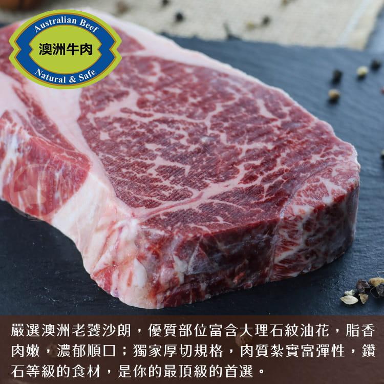 欣明◆澳洲日本種M9厚切老饕和牛沙朗(280g/1片) 3