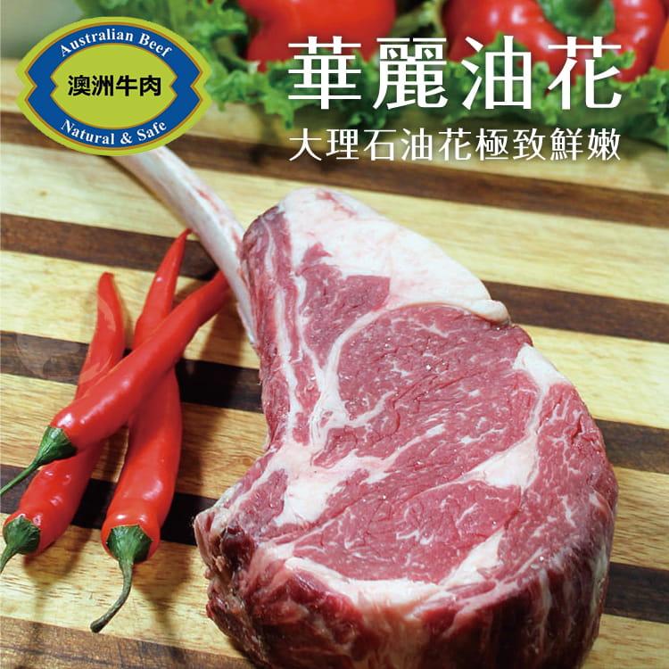 欣明◆澳洲S榖飼熟成戰斧牛排~L大尺寸(800g/1片) 2