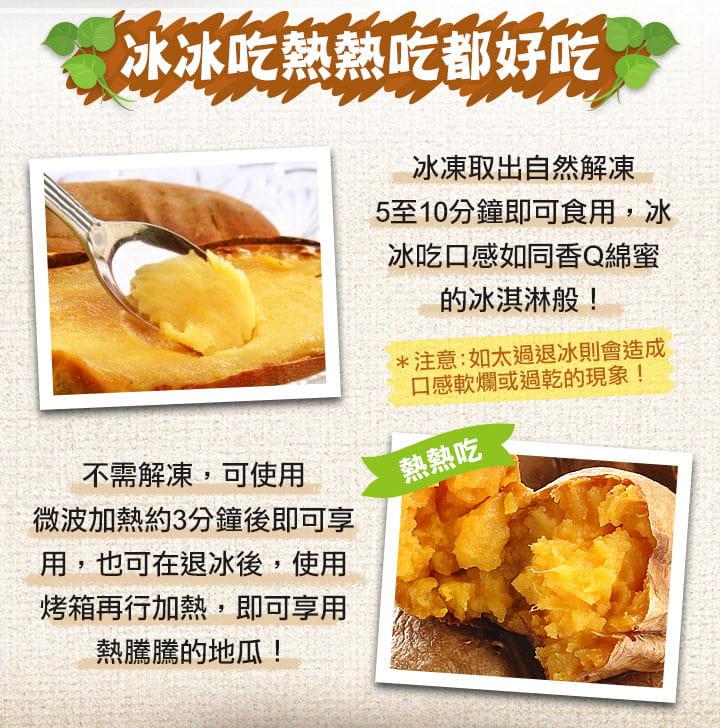 【愛上美味】完熟黃金冰心烤地瓜250g±10%(約5-7條) 5