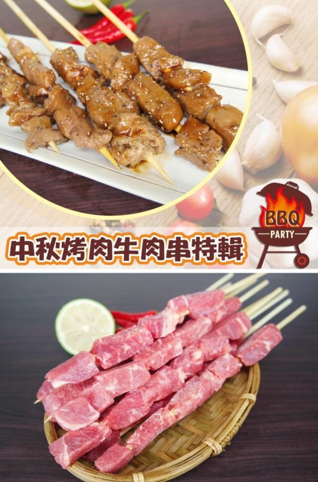 【賣魚的家】肉串大進擊(豬肉串、雞肉串、牛肉串) 1
