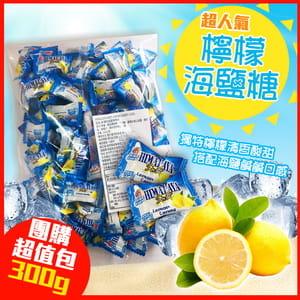 BF岩鹽薄荷糖(團購版)300g/包  0