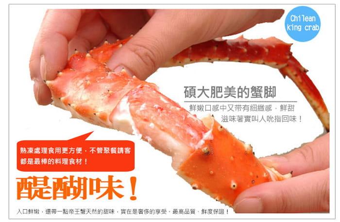 【築地一番鮮】比臉大急凍智利帝王蟹(1-1.2KG/隻) 4