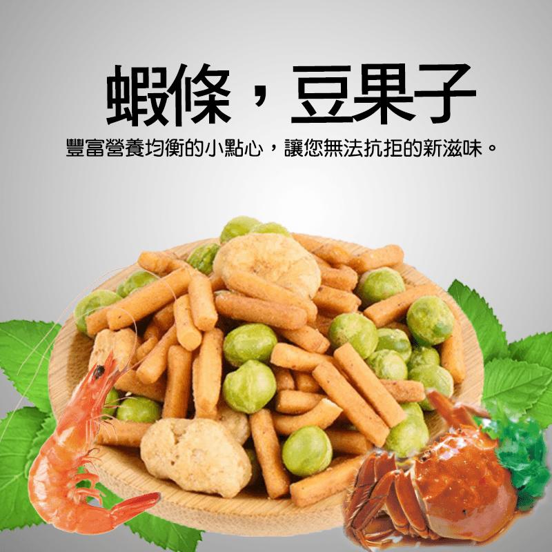 絕配綜合豆果子〈蟹黃鹹蛋風味〉 260g/包   0