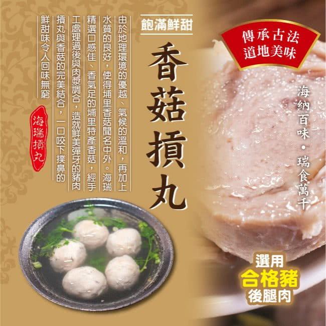 【海瑞】新竹貢丸 任選(600g/包) 1