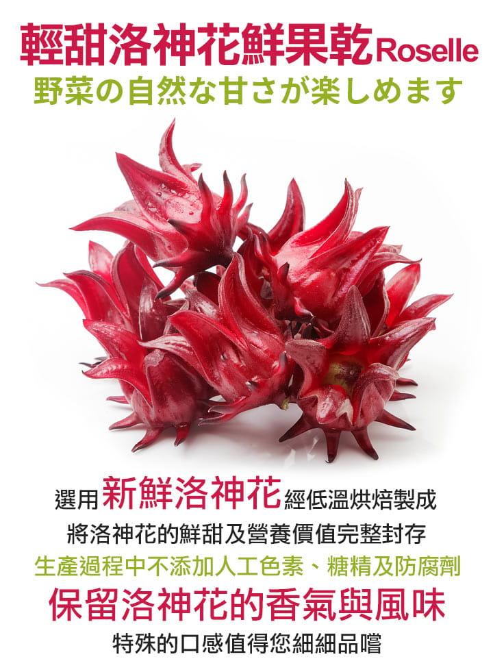 【愛上美味】輕甜洛神花鮮果乾 1