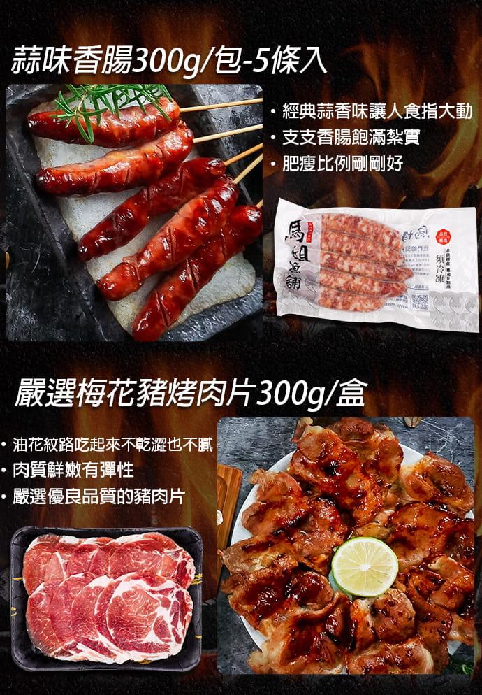 【百匯集】烤肉食材-澎派海陸12件烤肉組 2