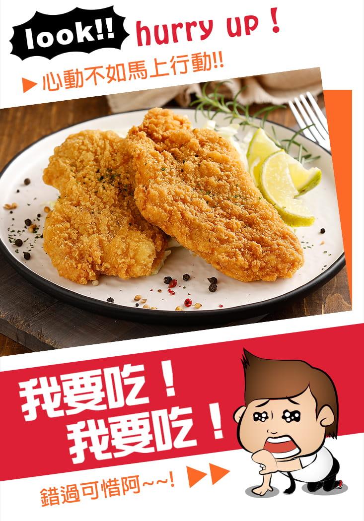 【大成】卡啦雞腿排(120g*10片/包) 3