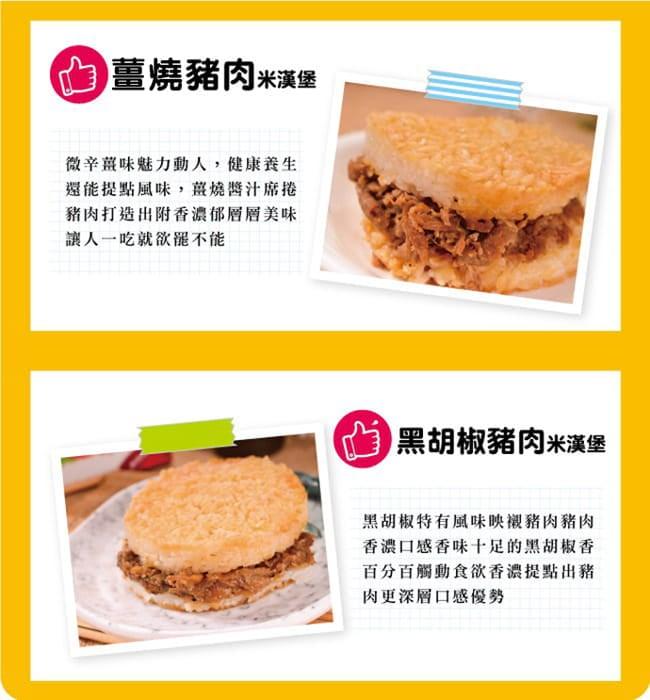 【喜生】米漢堡-喜生米漢堡 任選(3入/盒)  1