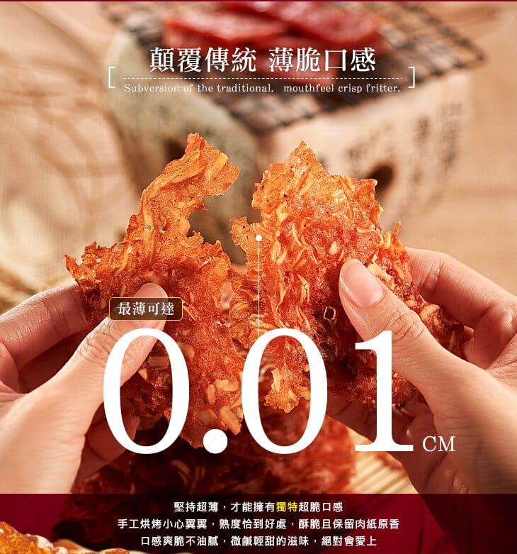【快車肉乾】超薄香脆肉紙(60g/包) 2