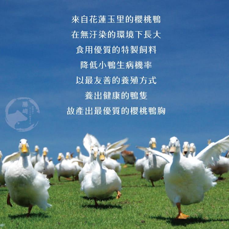 欣明◆台灣嚴選頂極櫻桃鴨胸(200g/1片) 4