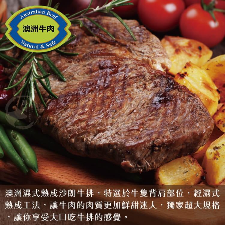 欣明◆澳洲黑牛濕式熟成超大沙朗牛排(450g/1片) 6
