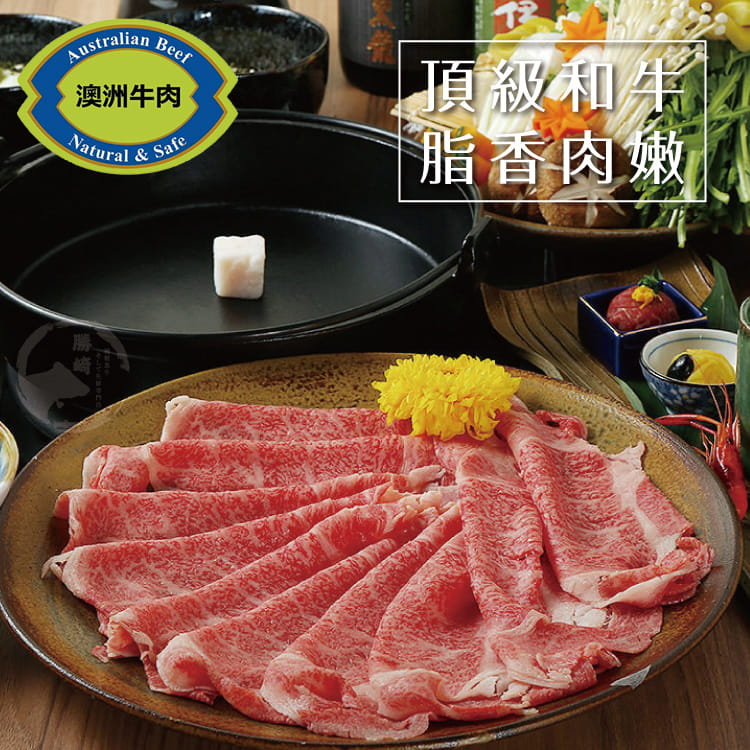 欣明◆澳洲日本種M9+和牛壽喜燒片(200g/1盒) 4