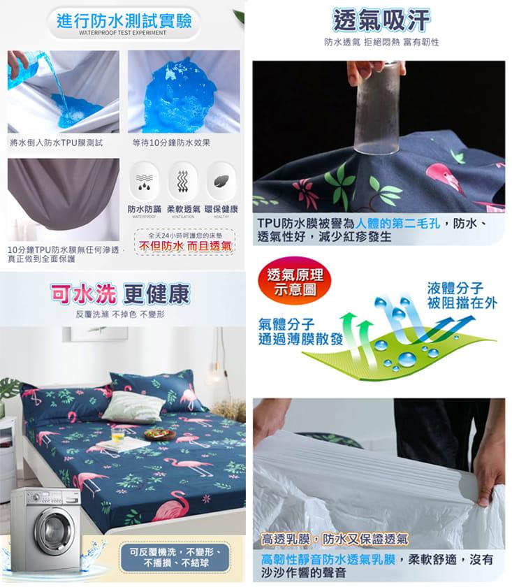 多用途防潑水保潔床包 5