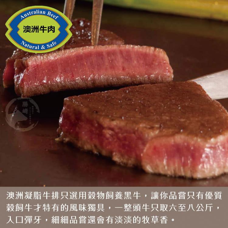 欣明◆澳洲安格斯黑牛厚切凝脂牛排(300g/1片) 3