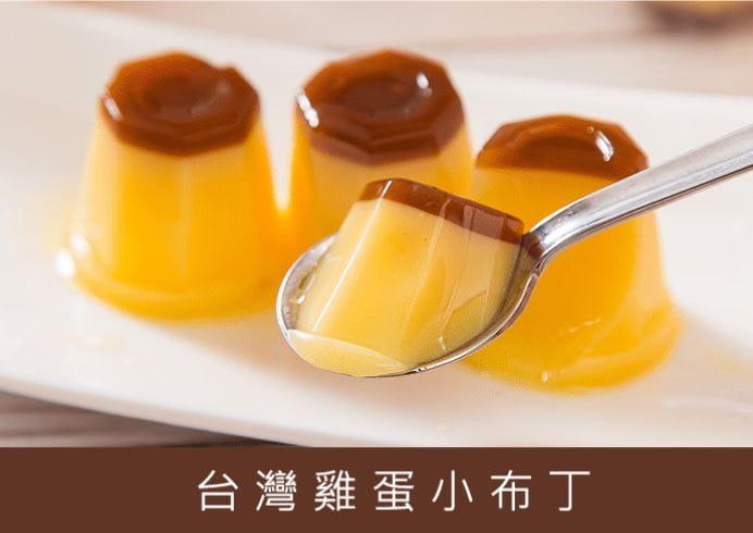 台灣雞蛋小布丁 2