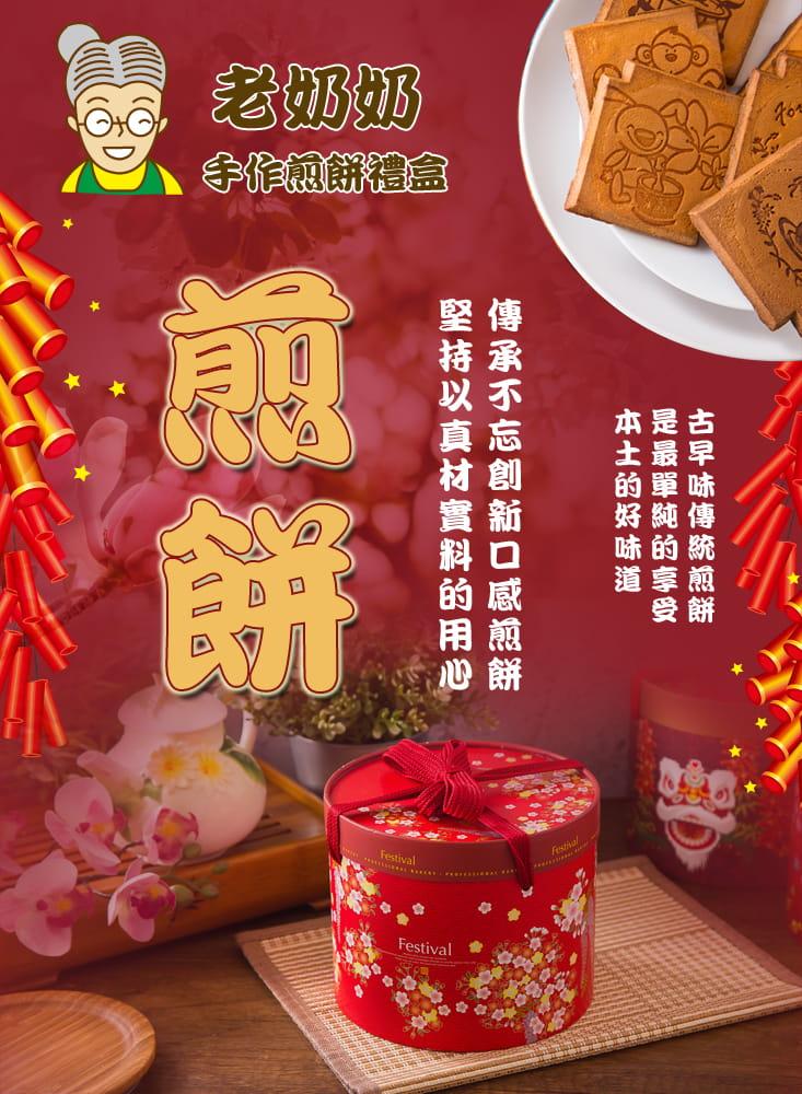 老奶奶手作煎餅年節禮盒(20包/盒) 1