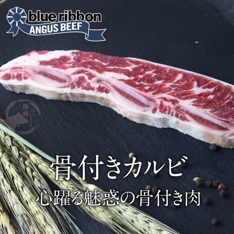 欣明◆美國CAB藍帶凝脂帶骨牛小排 (100g/1片) 2