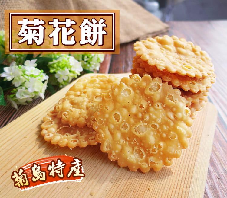 菊島特產菊花餅/鹹餅任選 1