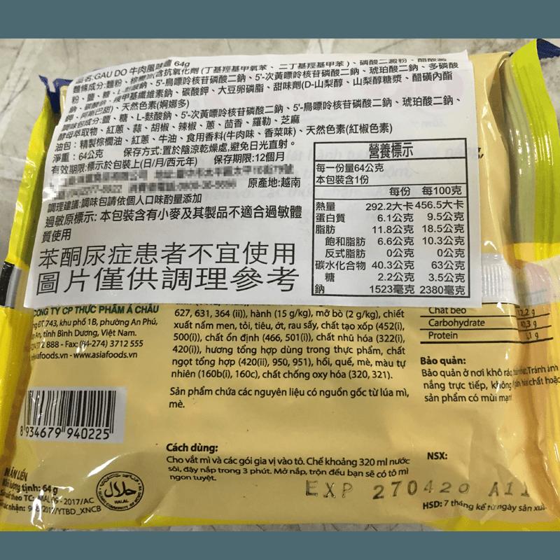GAUDO牛肉味麵 64g/包 2