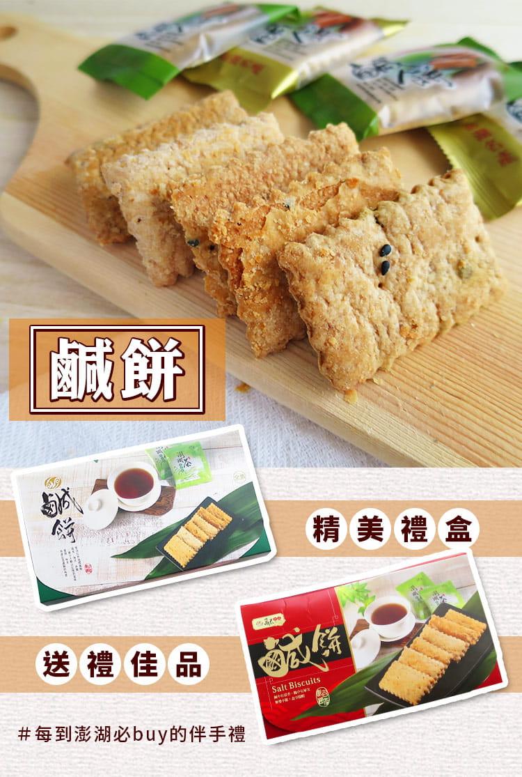 菊島特產菊花餅/鹹餅任選 5