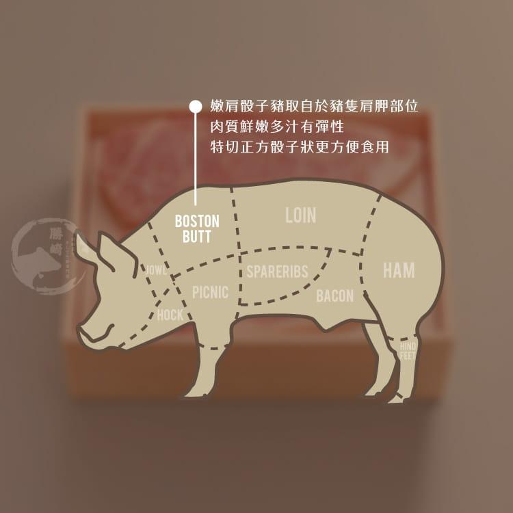 欣明◆台灣嚴選嫩肩骰子豬(300g/1包) 7