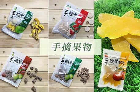 台灣蜜餞 手摘果物乾(任選) 0