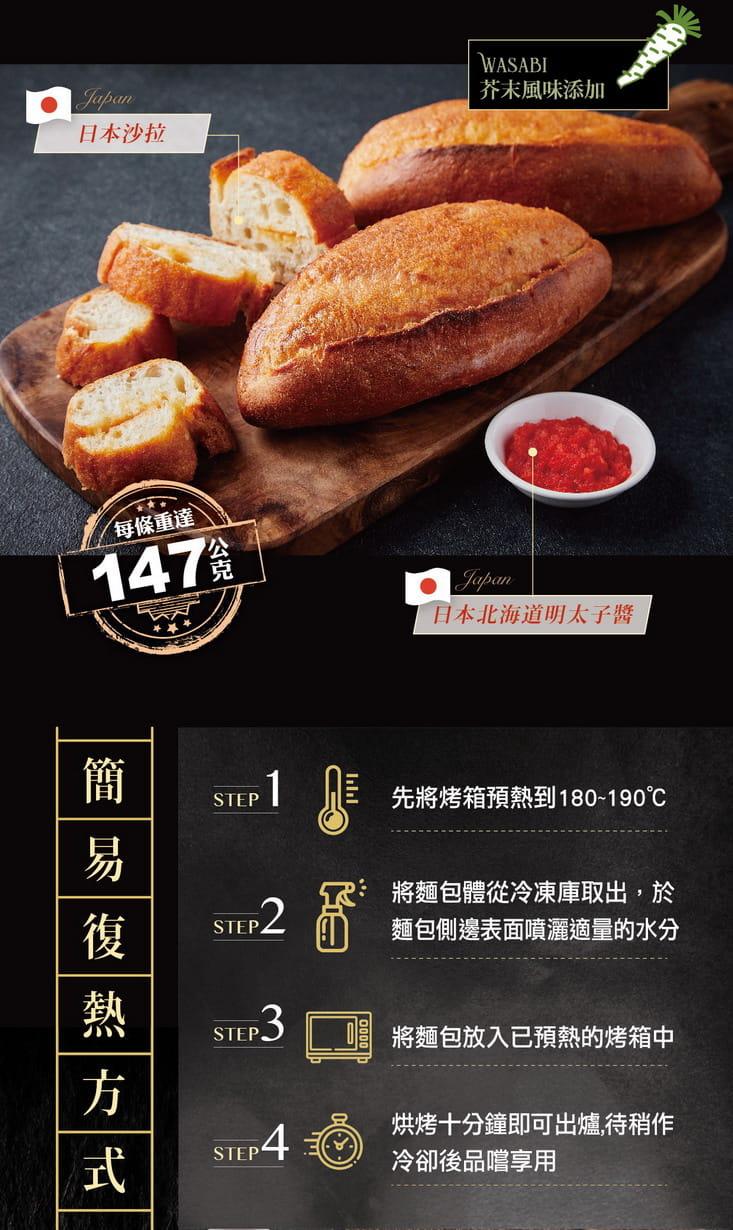 【大成集團】岩島成明太子麵包 3