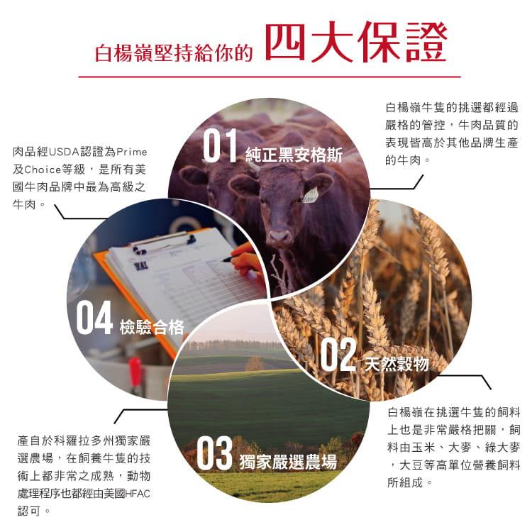 欣明◆美國白楊嶺安格斯自然牛頂極肋眼牛排(200g/1片) 6
