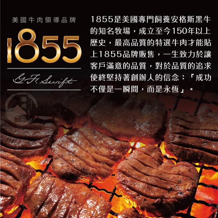 欣明◆美國1855濕式熟成經典燒烤款小菲力牛排(170g) 5