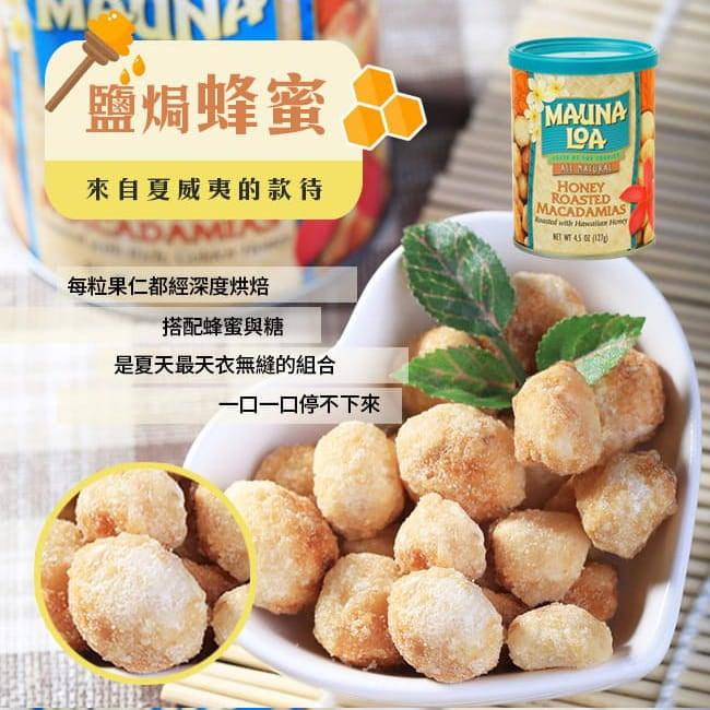【夢露萊娜】夏威夷火山豆(127g/罐) 3