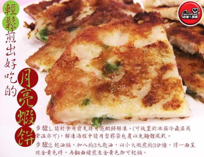 【老爸ㄟ廚房】黃金酥脆月亮蝦餅 4