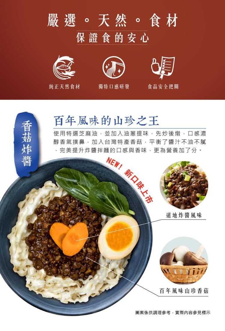 【老媽拌麵】A-Lin最愛拌麵 六種口味任選(4包/入) 9