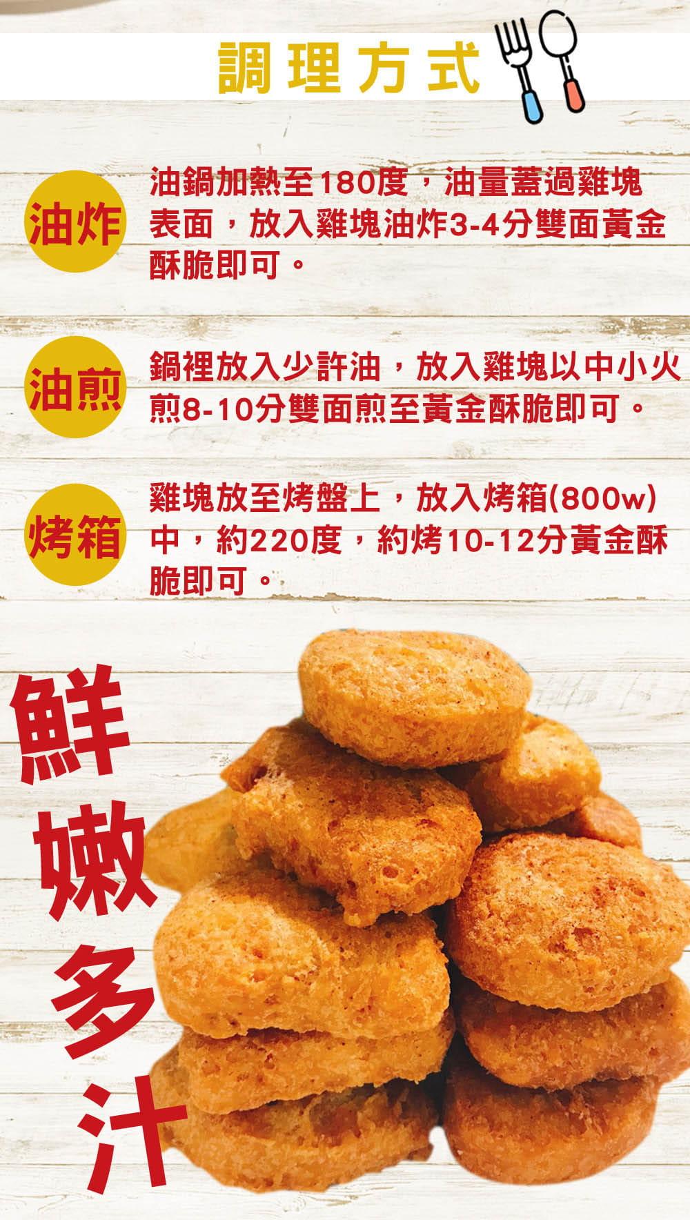 快樂大廚黃金Juicy酥脆爆汁雞塊 (300g/入) 3