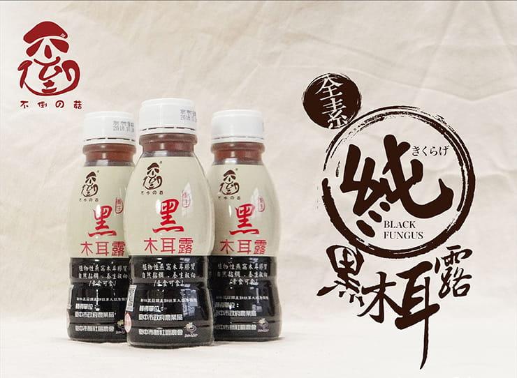 【不倒の菇】養生黑木耳露 350ml 1