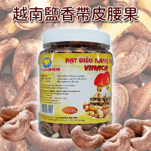 VINACASHEW 越南鹽酥帶皮腰果 450g 0