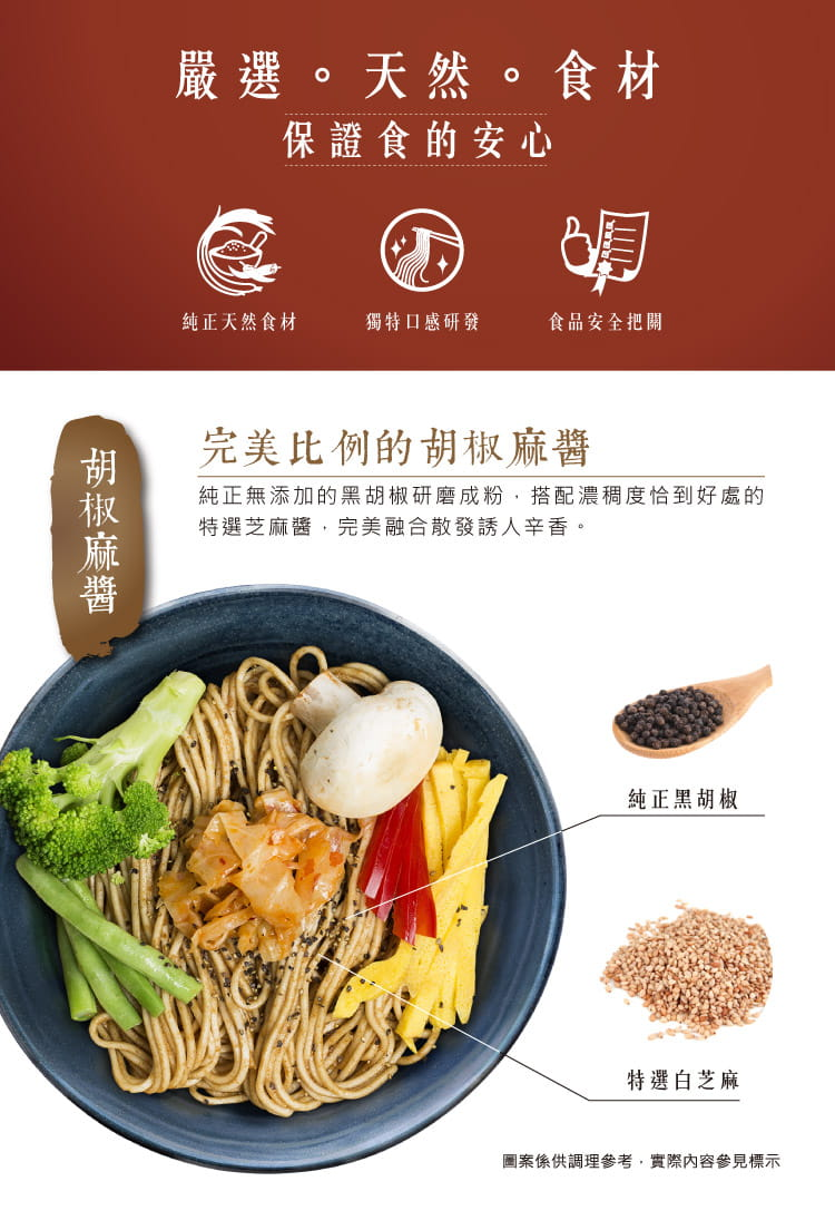 【老媽拌麵】A-Lin最愛拌麵 六種口味任選(4包/入) 8
