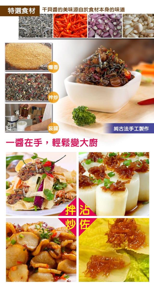 【老爸ㄟ廚房】澎湖頂級干貝醬 2